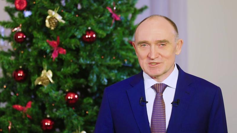 Поздравление Губернатора Челябинской области Б.А. Дубровского с Новым Годом