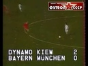 1977 Dynamo (Kiev, USSR) - FC Bayern (Munich, Germany) 2-0 European Cup, 1/4 finals, 2nd match