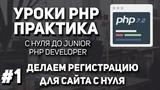 Уроки PHP практика - Регистрация
