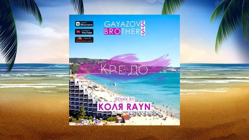 GAYAZOV$ BROTHER$ Кредо remix by Коля Rayn