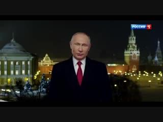 Новогоднее поздравление Президента РФ В.В.Путина с 2019 годом