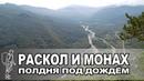 Поход к скале Раскол и на гору Монах | Hiking to rock Raskol and mountain Monakh