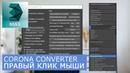 Corona Converter Правый клик мыши Как добавить скрипт Render уроки для начинающих