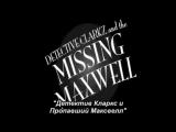 Detective Clarkz and the Case of the Missing Maxwell I Детектив Кларкс и Пропавший Максвелл (ru sub)