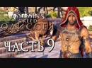 Дмитрий Бэйл Прохождение Assassins Creed Odyssey [Одиссея] — Часть 9 НОВЫЕ ДОСПЕХИ СПАРТАНСКИЙ МЯТЕЖНИК !