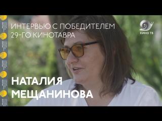 #Кинотавр2018: Наталия Мещанинова (лучший фильм фестиваля) — интервью
