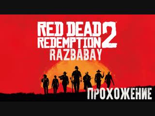 🎮Red Dead Redemption 2🎮Прохождение #4
