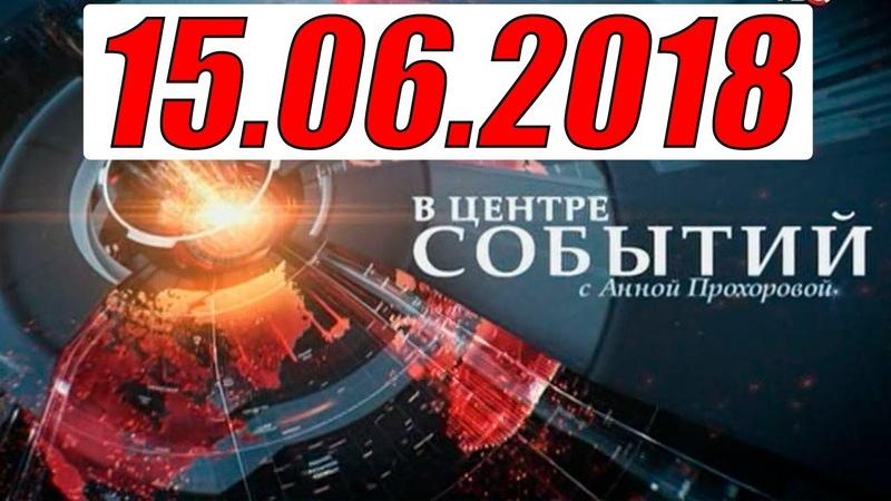В центре событий с Анной Прохоровой 15.06.2018