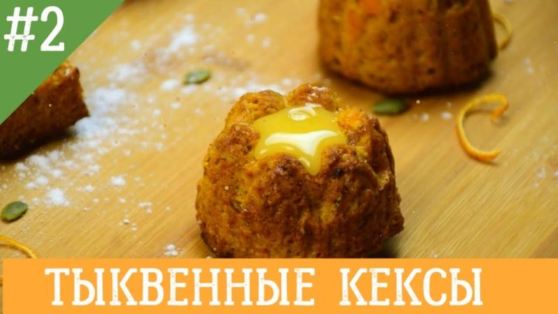 Вкуснейший рецепт Тыквенных кексов (Веган) | Easy Pumpkin Cupcakes (Vegan)