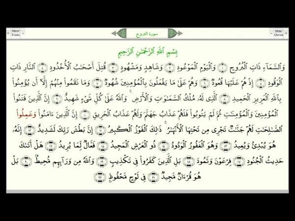 Сура 85 Аль-Бурудж (араб. البروج, Созвездия)- урок, таджвид, правильное чтение