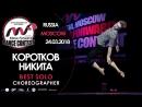 Коротков Никита | BEST SOLO | MOVE FORWARD DANCE CONTEST 2018 [OFFICIAL 4K]