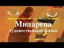 Миларепа. Художественный фильм от итальянцев. Впервые на русском языке полная версия