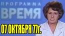 Принятие расстрелянной Конституции СССР 1977 года. Программа Время 07.10.1977 г. 09.10.2018