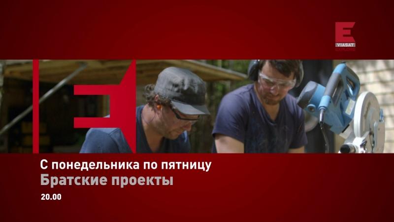 Viasat Explore - Братские проекты