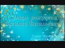 С Днем рождения Бельцын Василий Васильевич