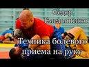Федор Емельяненко: Техника болевого приема на руку Ambar by Fedor Emelianenko