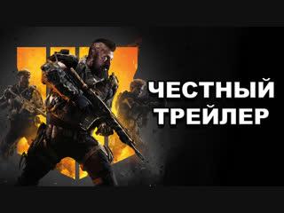 Честный трейлер — «Call of Duty: Black Ops 4» / Honest Game Trailers [rus]