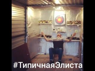 Суровый калмыцкий тир. Элиста