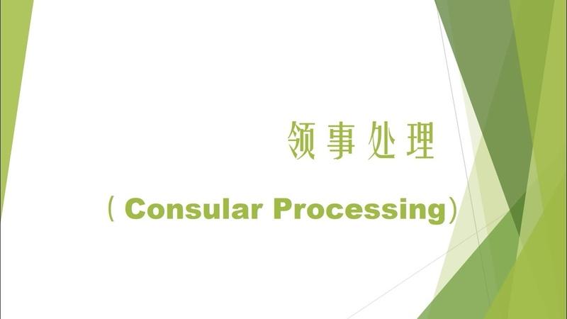 在中国广州申请移民签证 Consular Processing