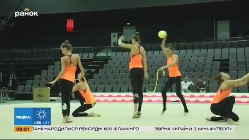 Интер: Как готовятся наши гимнастки к этапу Кубка мира по художественной гимнастике
