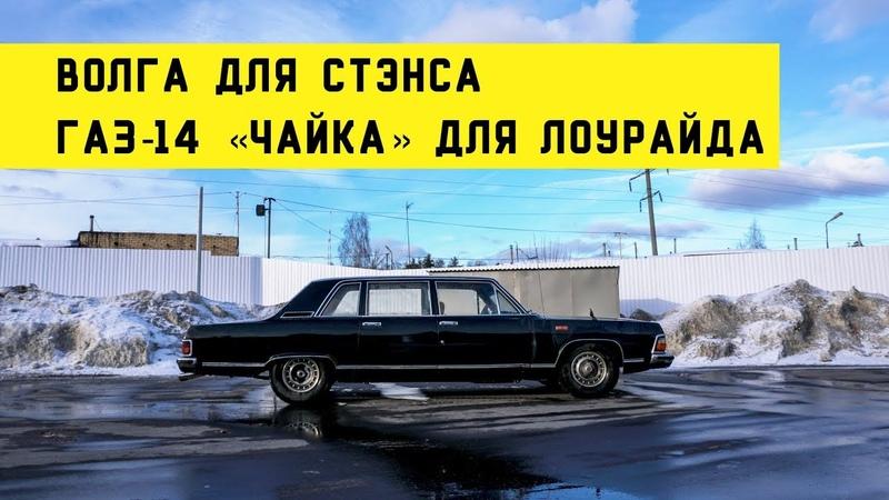 Волга для СТЭНСА. Купили ГАЗ-14 Чайка для постройки ЛОУРАЙДЕРА.
