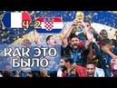 Франция Хорватия 4 2 КАК ЭТО БЫЛО ОБЗОР ФИНАЛ ЧЕМПИОНАТА МИРА 2018