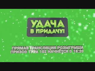 """Розыгрыш призов 102 тура игры """"Удача в придачу!"""