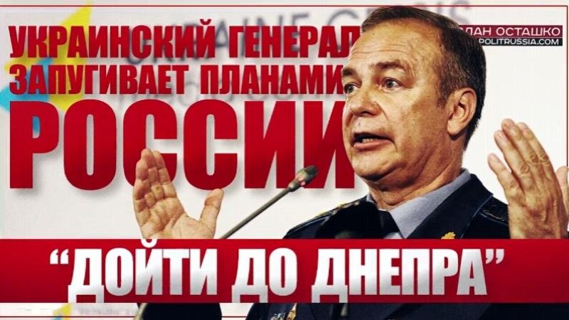 Украинский генерал запугивает планами России «дойти до Днепра» (Руслан Осташко)