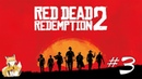 Red Dead Redemption 2 3 Чу чух ребята