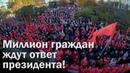 Пенсионная реформа будет побеждена! Митинг протеста движения Суть времени