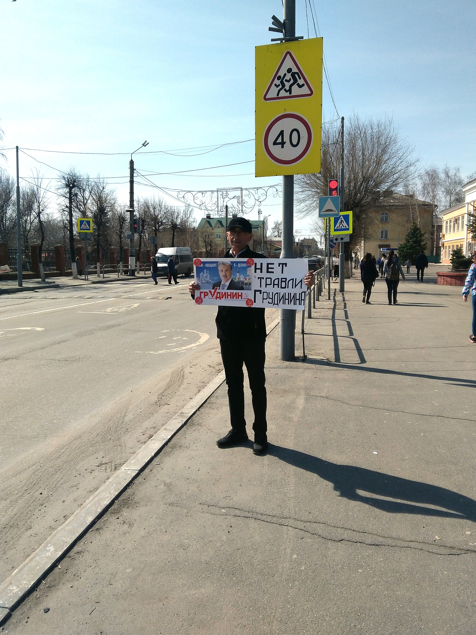 Пикет перед администрацией Сызрани
