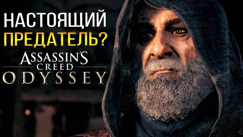 КТО НА САМОМ ДЕЛЕ ДАРИЙ ДАРИЙ ПРЕДАТЕЛЬ Assassin's Creed Legacy of the First Blade DLC