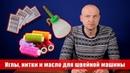 Какие выбрать нитки иглы и масло для швейных машин Советы мастера по ремонту 0