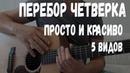 ЧЕТВЕРКА - ПРЕКРАСНЫЙ ПЕРЕБОР ДЛЯ НОВИЧКА, урок игры на гитаре, как играть аккорды