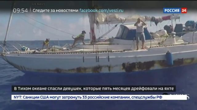 Новости на Россия 24 • ВМС США спасли двух женщин и двух собак, дрейфовавших 5 месяцев на яхте в океане