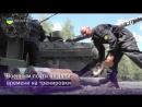 Украина провалилась на европейском танковом биатлоне