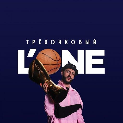 L'One альбом Трехочковый