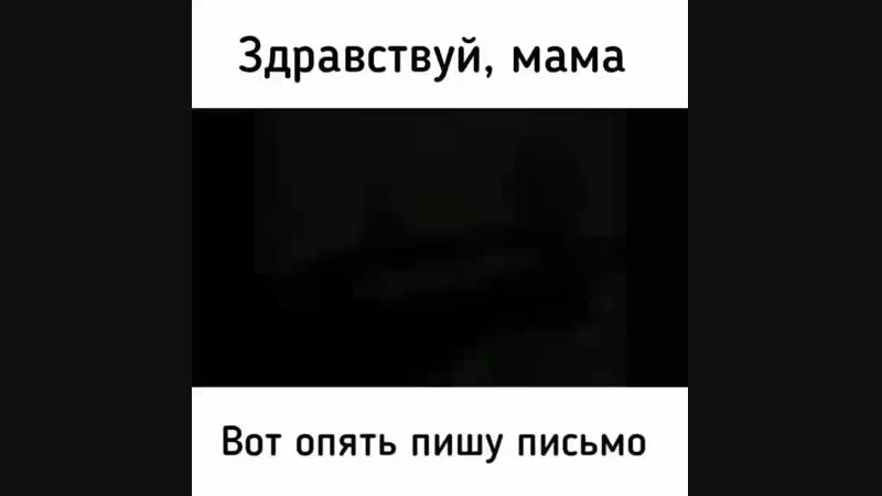 Здравствуйте мама