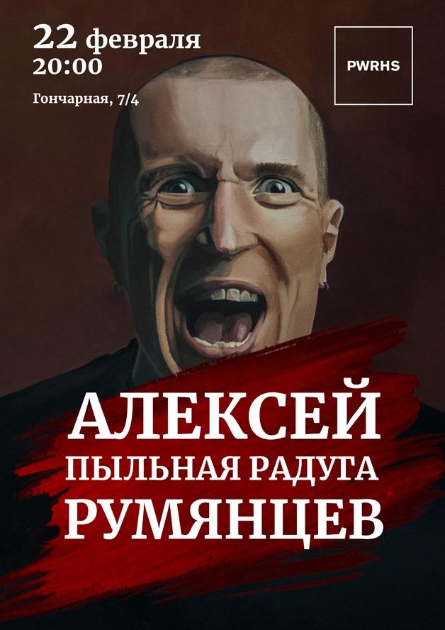 Афиша Владивосток 22.02 / Алексей Румянцев (ППР) / PWRHS