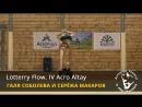 Lotterry Flow IV Фестиваль Акройоги на Алтае 4 Галя Соболева и Сережа Макаров