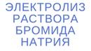 ХИМИЯ Задание 22 ЕГЭ 2019 Электролиз растворов солей Бромид натрия Видеоурок Вебинар 9, 11 классы