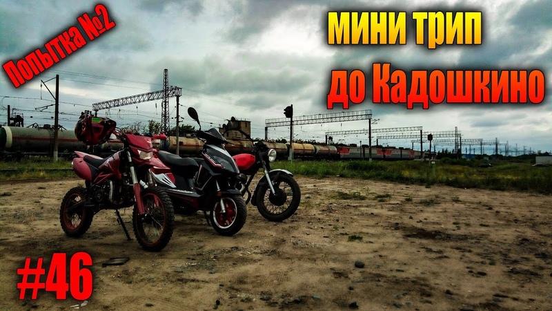 Веселые покатушки 46 - мини трип до Кадошкино (часть 2)