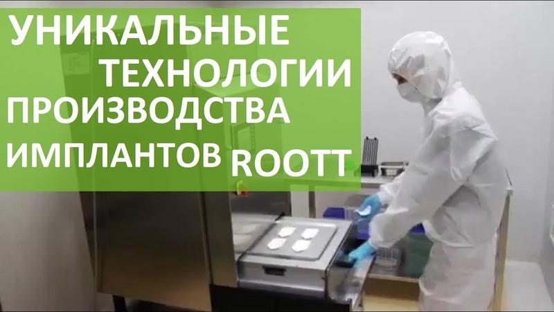 Производство зубных имплантов. 💻 Технологии производства иплантов нового поколения. ROOTT. 12