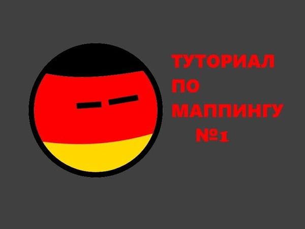 Туториал по маппингу. 1