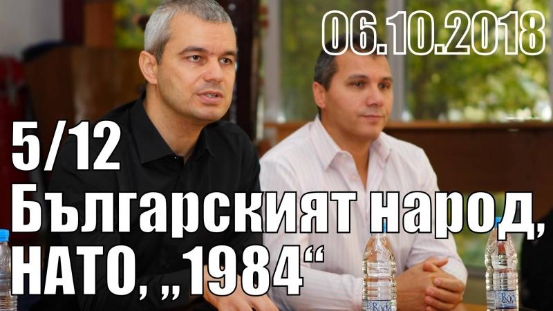 """5/12. Българският народ, НАТО, """"1984"""""""