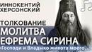 Молитва ЕФРЕМА СИРИНА в Великий Пост Толкование Иннокентий Херсонский