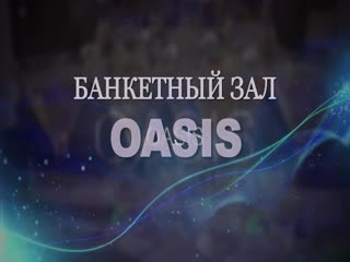 Свадьба в БАНКЕТНОМ ЗАЛЕ ОАЗИС