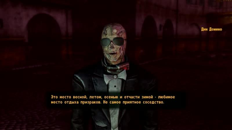 [Джек Шепард] Fallout New Vegas - Прохождение 77 [Dead Money 3]