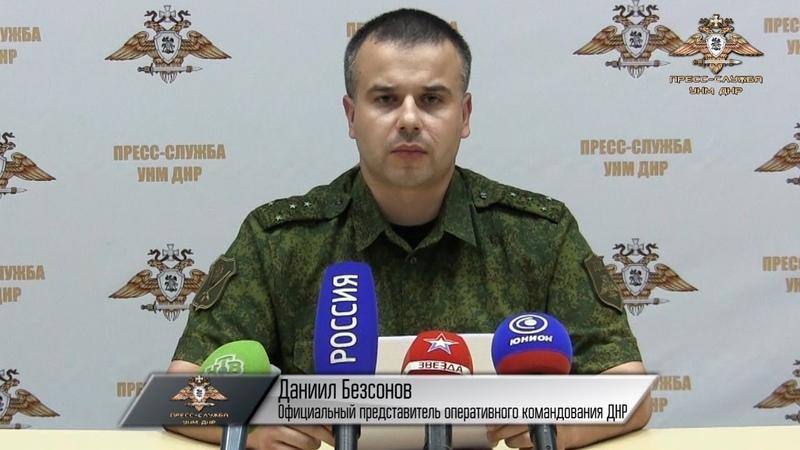 Брифинг официального представителя оперативного командования ДНР по обстановке на 17.08.2018