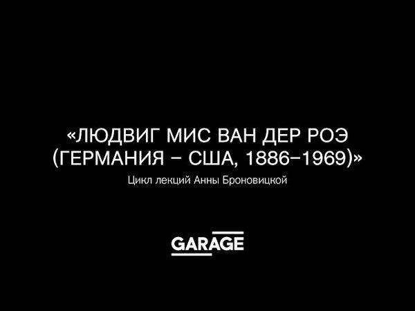 Лекция Анны Броновицкой «Людвиг Мис ван дер Роэ».